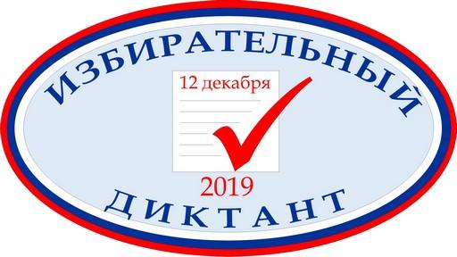 Избирательный диктант 2019